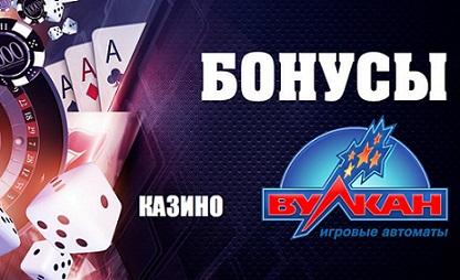 Бездепозитный бонус 500 рублей в казино вулкан демо казино играть в автоматы бесплатно